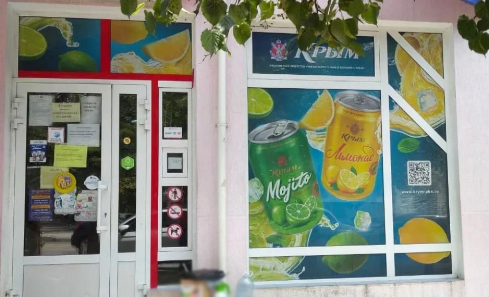 Брендирование окон торговой точки на ул. Куйбышева
