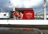 Билборды для ГК Скворцово