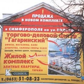 Брандмауэр с рекламой