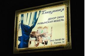 Билборд 3х4 м на просветном баннере