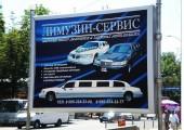 Билборд рекламный