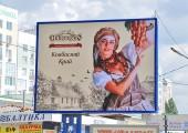 Печать билборда для ГК Скворцово