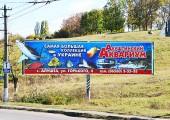 Печать билборда для Алуштинского Аквариума