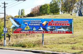 Сдвоенный билборд на баннерной ткани с экстендером
