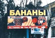 Билборд для Крымфрукт