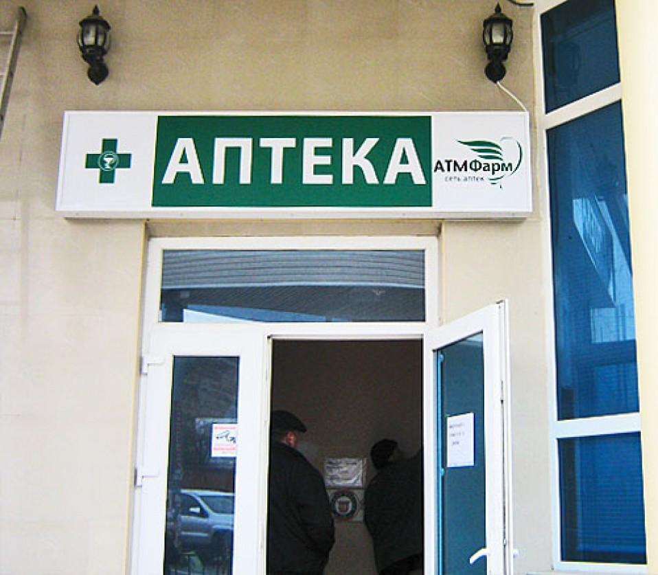 Вывеска для Аптеки АТМ Фарм 9