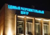 Объёмные буквы с подсветкой. ЕРЦ