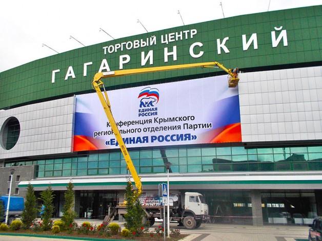 Оформление Конференции партии «Единая Россия»