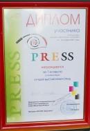 Диплом за 1-е место в номинации «Лучший выставочный стенд», PRESS ' 2007, 14-16.11.07 г.