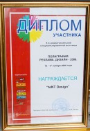 Участие в 4-й межрегиональной специализированной выставке Полиграфия. Реклама. Дизайн – 2006, 15-17.11.06 г.