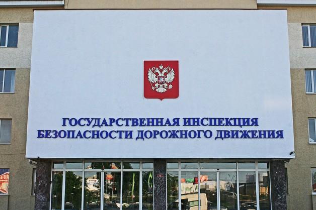 Оформление УГИБДД МВД по Республике Крым