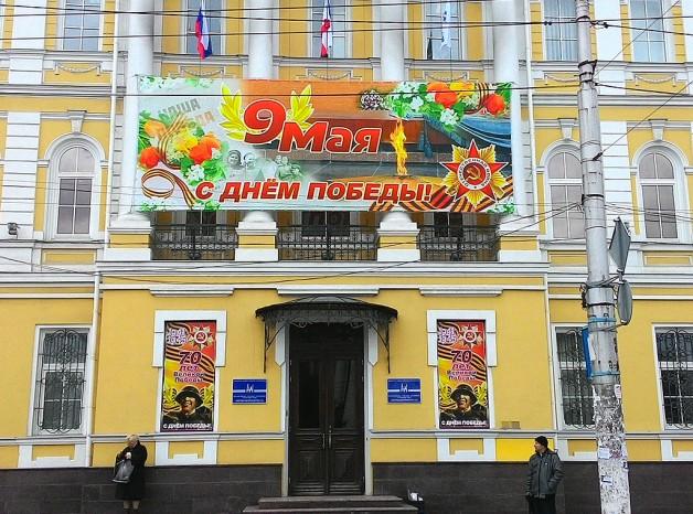 Оформление фасада здания ГУП РК «Черноморнефтегаз» в честь Дня Победы