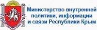 Министерство внутренней политики, информации и связи Республики Крым
