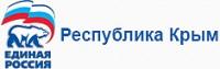 Крымское региональное отделение всероссийской политической партии «Единая Россия»