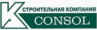 Строительная компания «Консоль ЛТД»