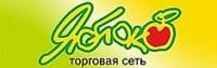 Торговая сеть «Яблоко»