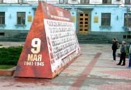 Стена памяти ко дню победы. 9 мая. Симферополь 2016.2