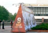 Стена Памяти ко дню Победы. 9 мая. Симферополь 2016.5