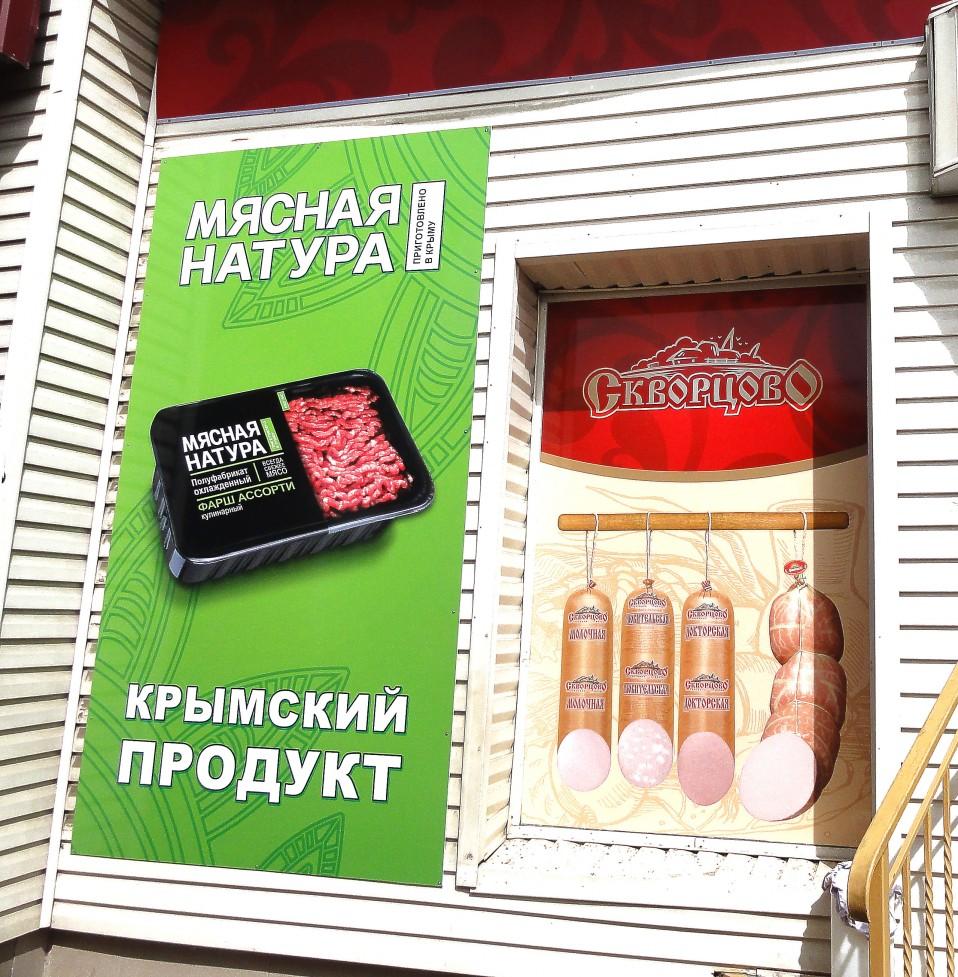 Комплексное оформление магазина «Скворцово»