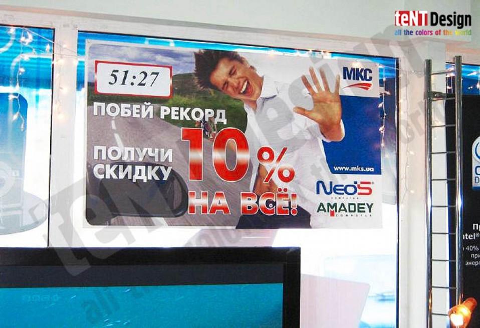 Внутреннее оформление сети магазинов «МКС»5