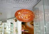 Вывеска ювелирного салона Golden Centr