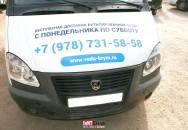 Брендирование автотранспорта компании ПБК 20