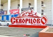 Вывеска-стенд логотип Скворцово 3