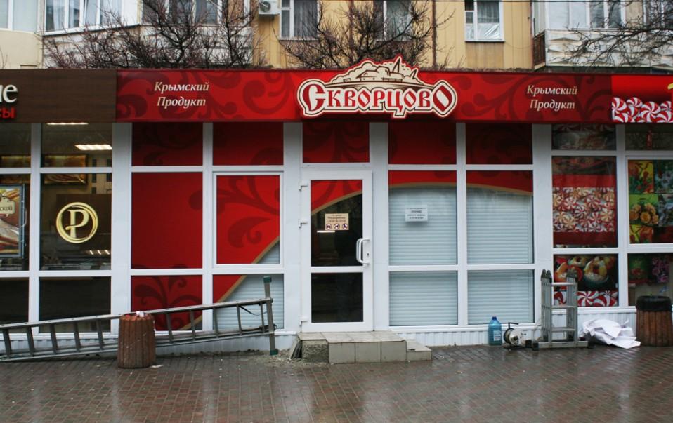 Брендирование фриза и окон магазина