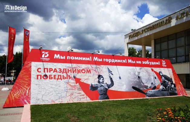 Стена Памяти | День Победы, Симферополь 2020