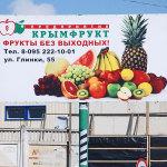 Печать билюордов для компании Крымфрукт