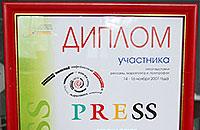 Участие в V спец. выставке рекламы, маркетинга, технологий и оборудования для полиграфии P®ess'2007