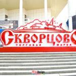 Вывеска-стенд логотип Скворцово 2