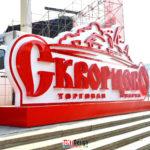 Вывеска-стенд логотип Скворцово
