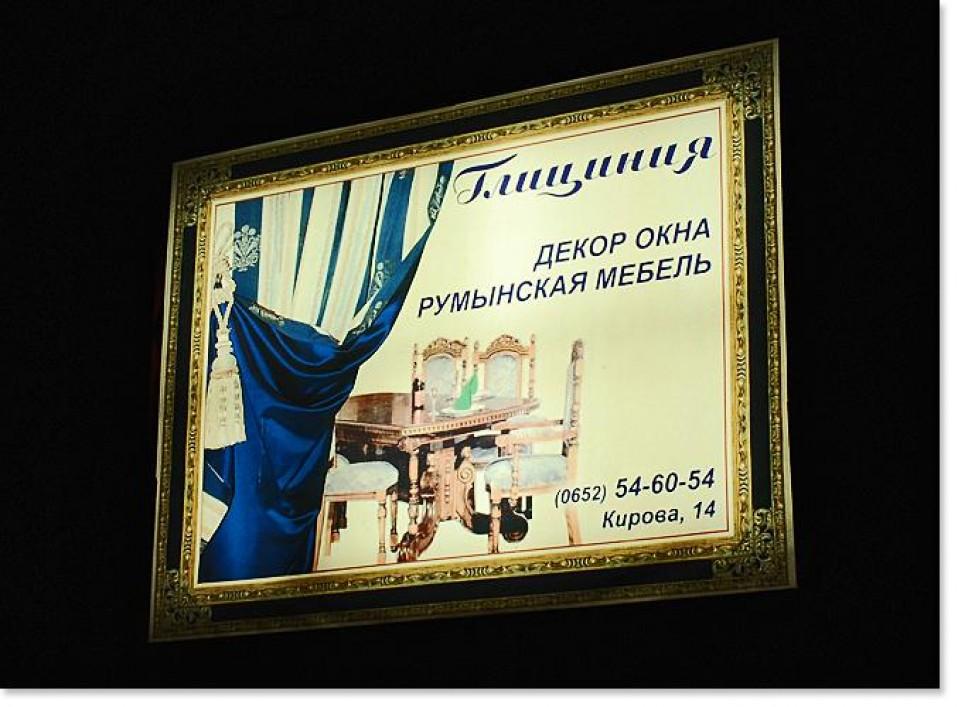 Печать билборда для компании Глициния