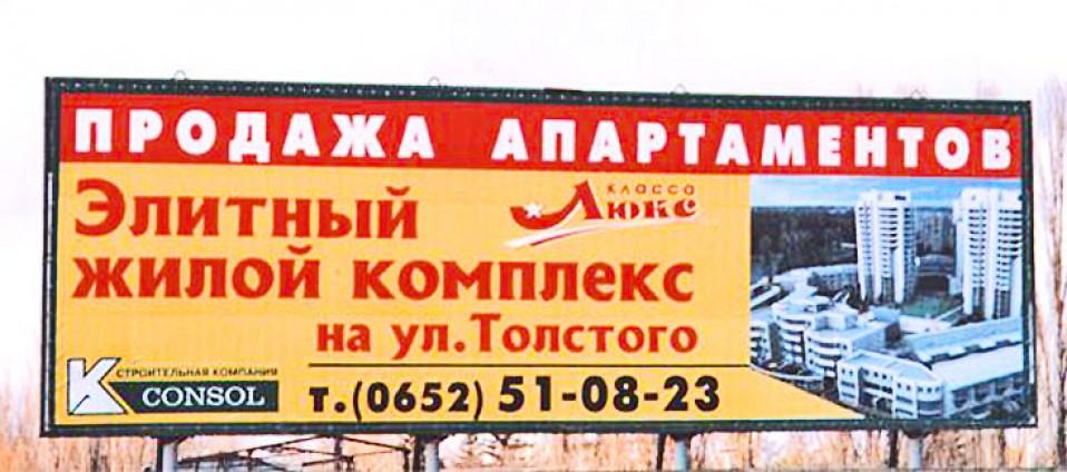 Печать билборда Консоль