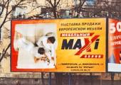 Билборд Maxi