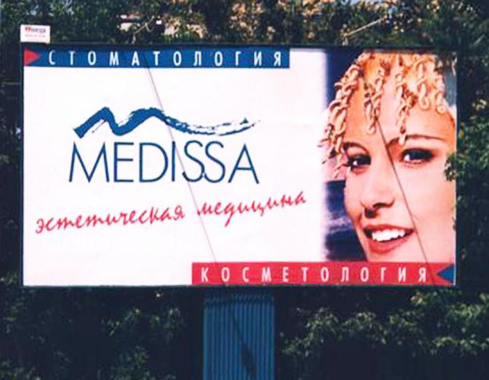 Билборд Medissa