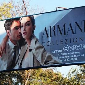 Рекламный билборд, бутик Sergio