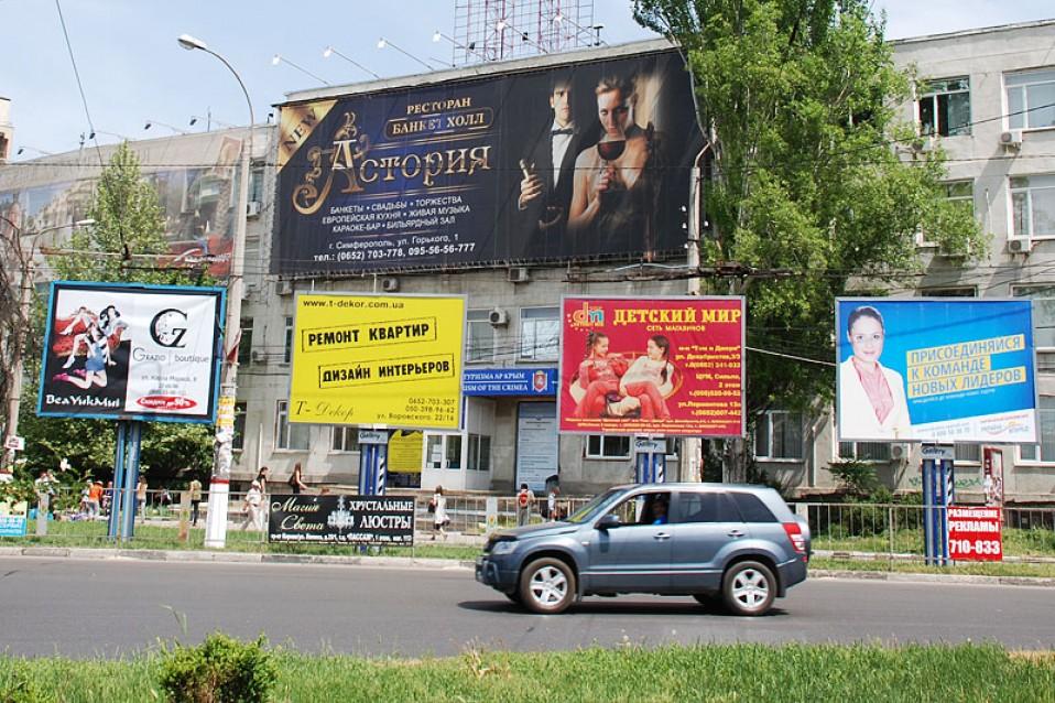 Билборды для рекламы