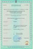 Лiцензiя № 559837 Мiнiстерства регiонального розвитку та будiвництва України вiд 25.10.2010 р.