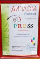 Диплом за лучший корпоративный буклет, PRESS ' 2007, 14-16.11.07 г.