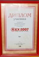 Участие в XI международной выставке рекламы, маркетинага и масс-медиа REX'2007, 11-14.09.07 г.