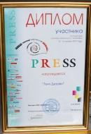 Участие в пятой выставке рекламы, маркетинга и полиграфии PRESS ' 2007, 14-16.11.07 г.