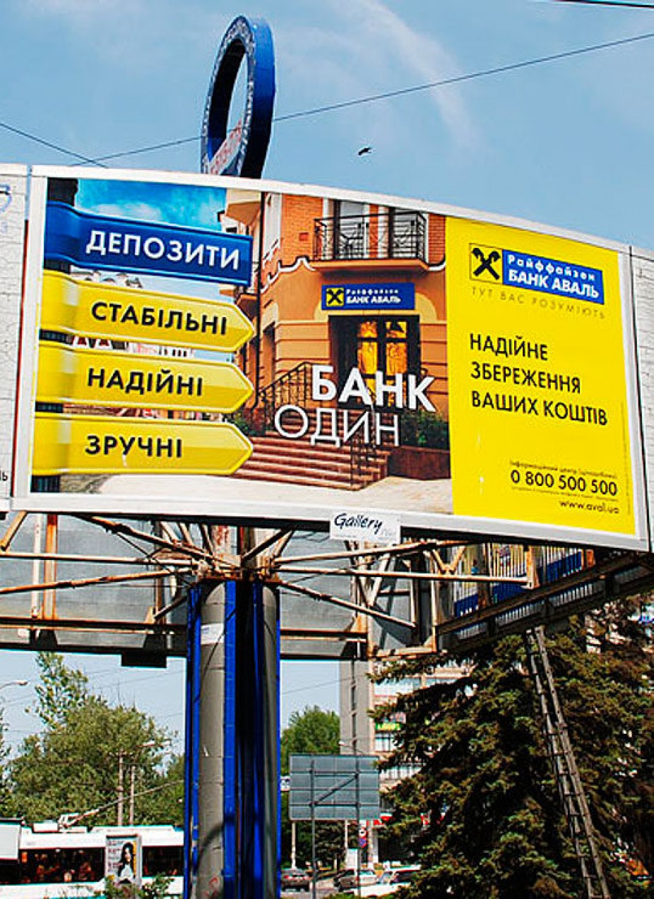 Печать рекламных билбордов