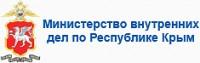 Министерство внутренних дел по Республике Крым