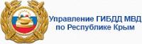 Управление ГИБДД МВД по Республике Крым