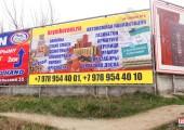 Рекламный баннер. Крымская керамика