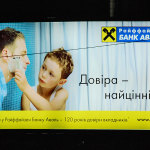 Билборд для Банк Аваль 2