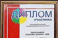 Участие в IV специализированной выставке ПОЛИГРАФИЯ. РЕКЛАМА. ДИЗАЙН – 2006
