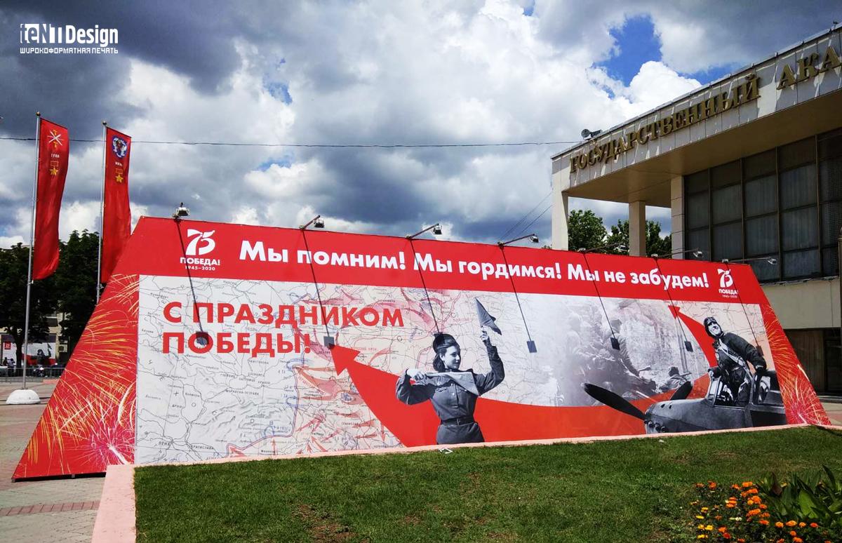 Stena-Pamyati-Simferopol-2020